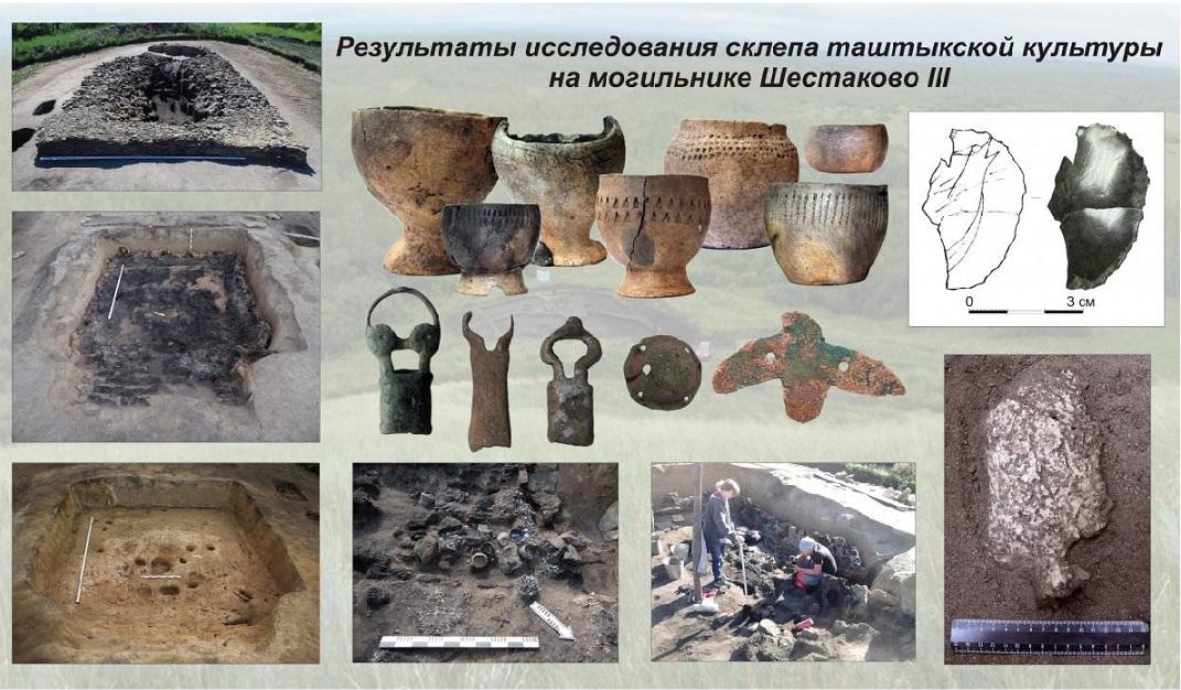 Таштыкская культура